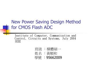 New Power Saving Design Method for CMOS Flash ADC