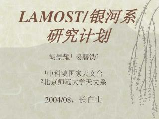 LAMOST/ 银河系研究计划