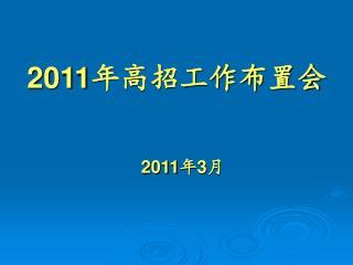2011 年高招工作布置会 2011 年 3 月