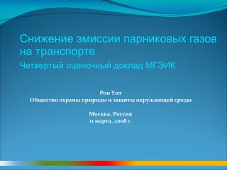 Рон Уит Общество охраны природы и защиты окружающей среды Москва, Россия 11  марта,  2008  г.