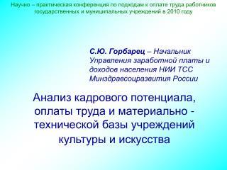 Выбор субъектов Российской Федерации для проведения обследования