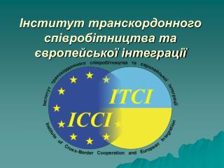 Інститут транскордонного співробітництва та європейської інтеграції