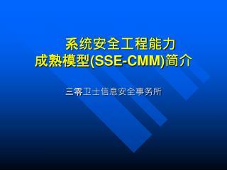 系统安全工程能力 成熟模型 (SSE-CMM) 简介
