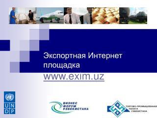 Экспортная Интернет площадка  exim.uz