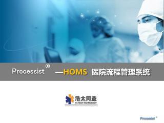 — HOMS  医院流程 管理系统