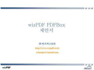 wizPDF PDFBox 제안서