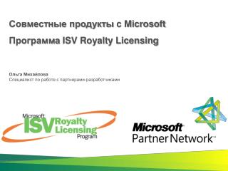 Совместные продукты  c Microsoft Программа  ISV Royalty Licensing