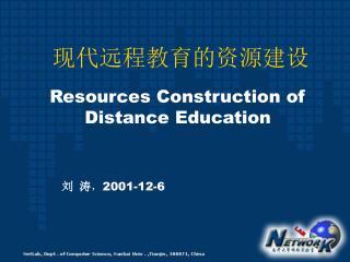 现代远程教育的资源建设
