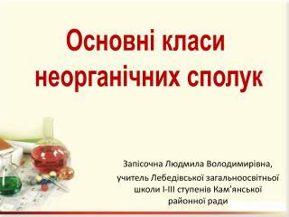Запісочна Людмила Володимирівна,