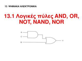 13 . 1 Λογικές πύλες  AND, OR, NOT, NAND, NOR