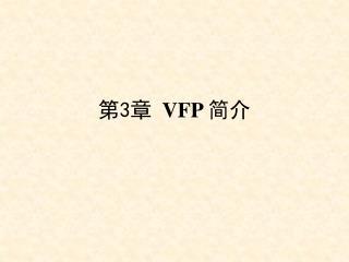 第 3 章   VFP  简介