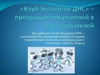 «Клуб  Экспертов  ДНС»  –  превращая покупателей в последователей