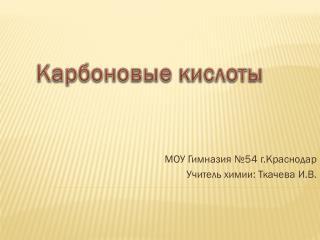 МОУ Гимназия №54 г.Краснодар Учитель химии: Ткачева И.В.