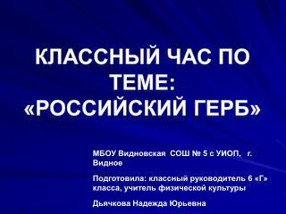 Классный час по теме: «Российский герб»