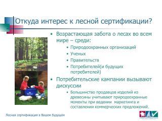 Откуда интерес к лесной сертификации ?