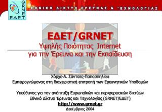 ΕΔΕΤ/ GRNET Υψηλής Ποιότητας   Internet  για την Έρευνα και την Εκπαίδευση