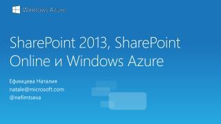 SharePoint  2013, SharePoint Online и Windows Azure