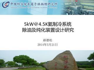 5kW @ 4.5K 氦制冷系统 除油及纯化装置设计研究
