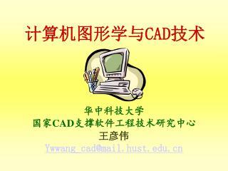 计算机图形学与 CAD 技术