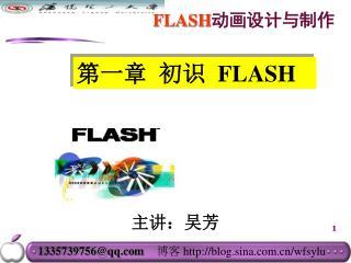 FLASH 动画设计与制作