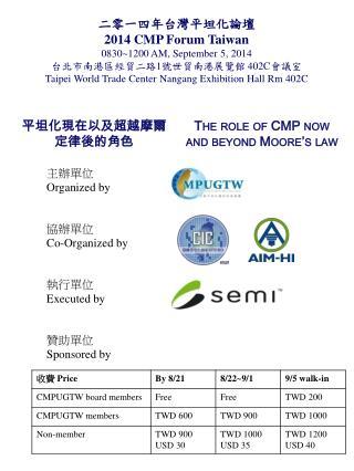二零一四年 台灣 平坦化 論壇 2014  CMP Forum  Taiwan 0830~1200 AM, September 5,  2014