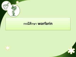 กรณีศึกษา  warfarin
