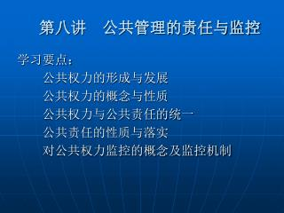 第八讲  公共管理的责任与监控
