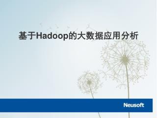 基于 Hadoop 的大数据应用分析