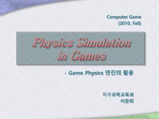 Physics Simulation in Games