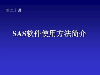 SAS 软件使用方法简介