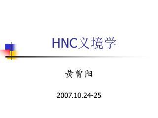 HNC 义境学