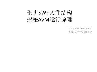 剖析 SWF 文件结构 探秘 AVM 运行原理