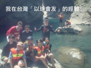我在台灣 「 以球會友 」 的經驗