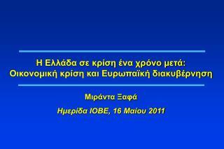 Η Ελλάδα σε κρίση ένα χρόνο μετά: Οικονομική κρίση και Ευρωπαϊκή διακυβέρνηση