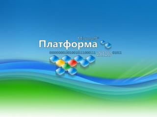 Windows 7  и модернизация  приложений