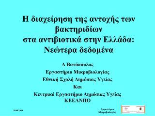 Η διαχείρηση της αντοχής των βακτηριδίων  στα αντιβιοτικά στην Ελλάδα: Νεώτερα δεδομένα