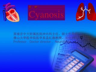 发     绀 Cyanosis