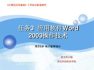 任务 3   应用软件 Word 2003 操作技术