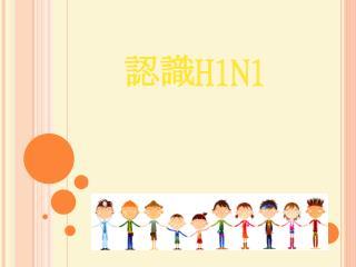 認識 H1N1
