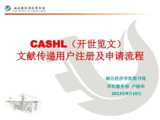 CASHL (开世览文)   文献传递 用户注册及申请流程
