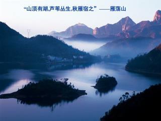 """"""" 山顶有湖 , 芦苇丛生 , 秋雁宿之"""" —— 雁荡山"""