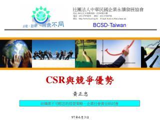 BCSD-Taiwan