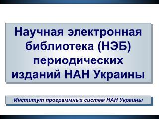 Научная электронная библиотека (НЭБ) периодических изданий НАН Украины