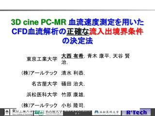 3D  c ine PC-MR  ?? ????? ??? CFD ????? ??? ????? ?? ? ? ??