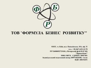 """ТОВ  """" ФОРМУЛА  БІЗНЕС  РОЗВИТКУ """""""