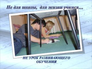 Не для школы,   для  жизни учимся …