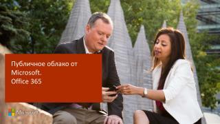 Публичное облако от  Microsoft . Office 365
