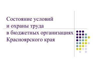 Всего 84 несчастных случая на производстве, из них: город Красноярск – 41; город Канск -  11;