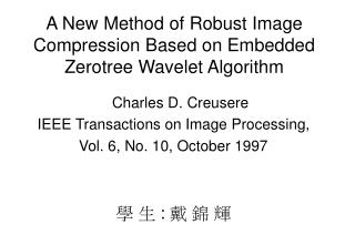 A New Method of Robust Image Compression Based on Embedded Zerotree Wavelet Algorithm