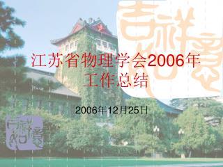 江苏省物理学会 2006 年 工作总结